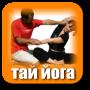 Тай Йога в Симферополе