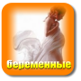 Клуб беременных мам в Симферополе