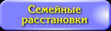расстановки в Симферополе
