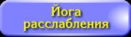 йога в Симферополе