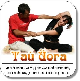 Йога Симферополь, йога в Симферополе